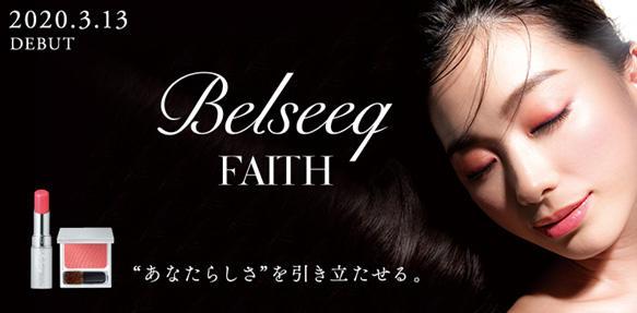 Belseeq(ベルシーク)