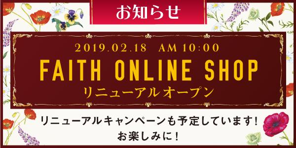 フェースオンラインショップ リニューアルのお知らせ
